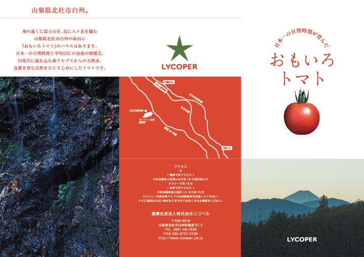 ブランディング_カタログデザインcover_licoper