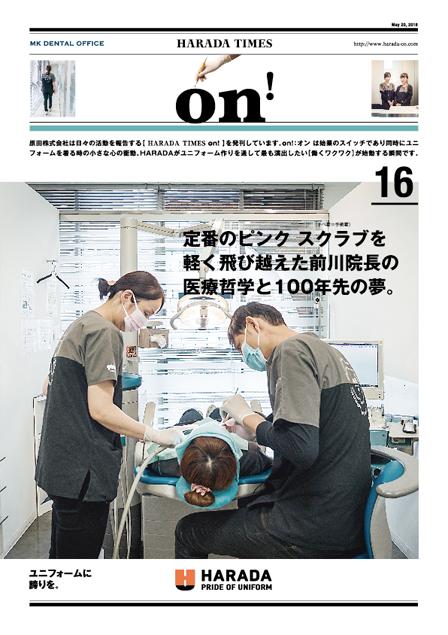 on!_広報誌_16_mk dental  office01