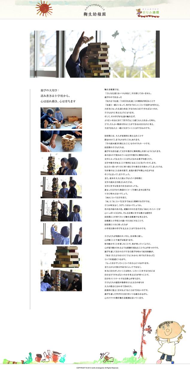 鞠生の遊び_WEBサイト_デザインmap
