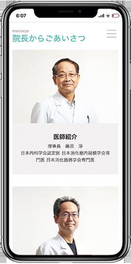 WEBサイト_SP専用_ごあいさつ01