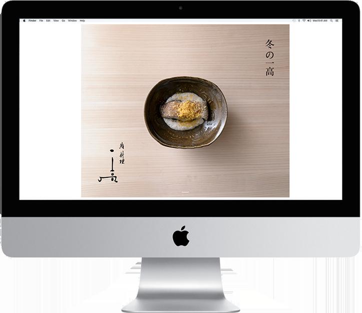 季節の一高_WEBサイト_TOP