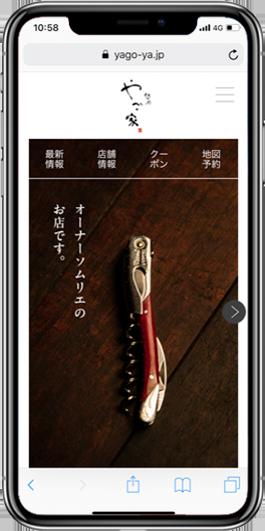 sp-WEBデザイン_ソムリエ_TOP02
