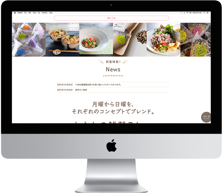 bcraft_雑穀7days_WEBサイト_TOP02
