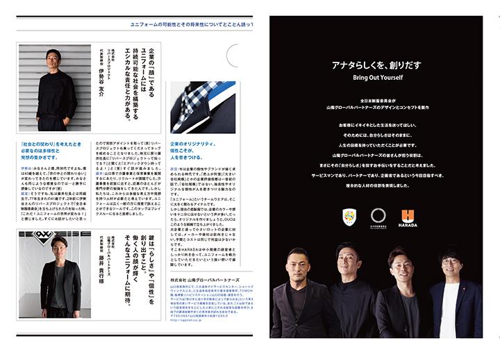 on!_広報誌:rebirth project:伊勢谷友介