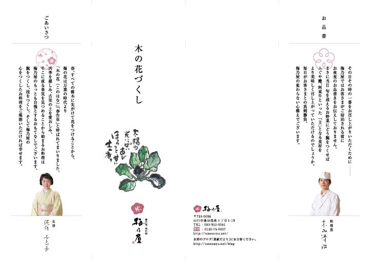 木の花つくし_メニューデザイン_梅乃屋