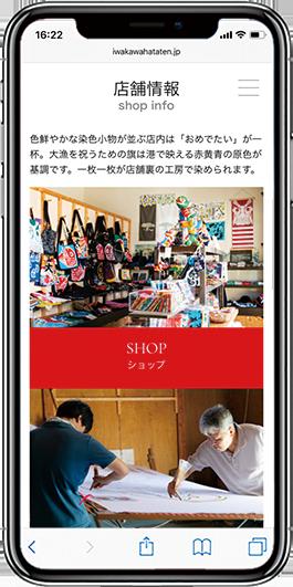 店舗紹介_WEBサイト_craft