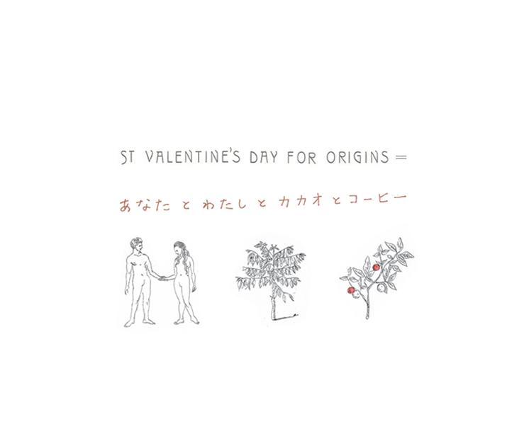 valentine_coffeeboy_キャンペーンタイトル