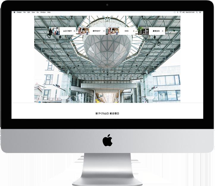 街づくり山口_WEBサイト_TOP02