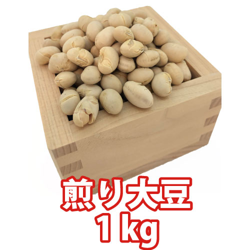 節分 国産煎り大豆1Kg