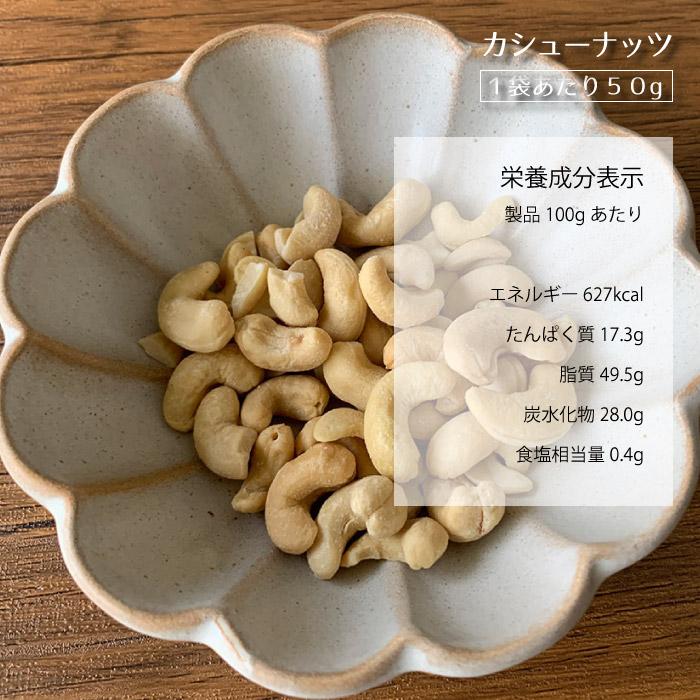 カシューナッツ 栄養 豆屋