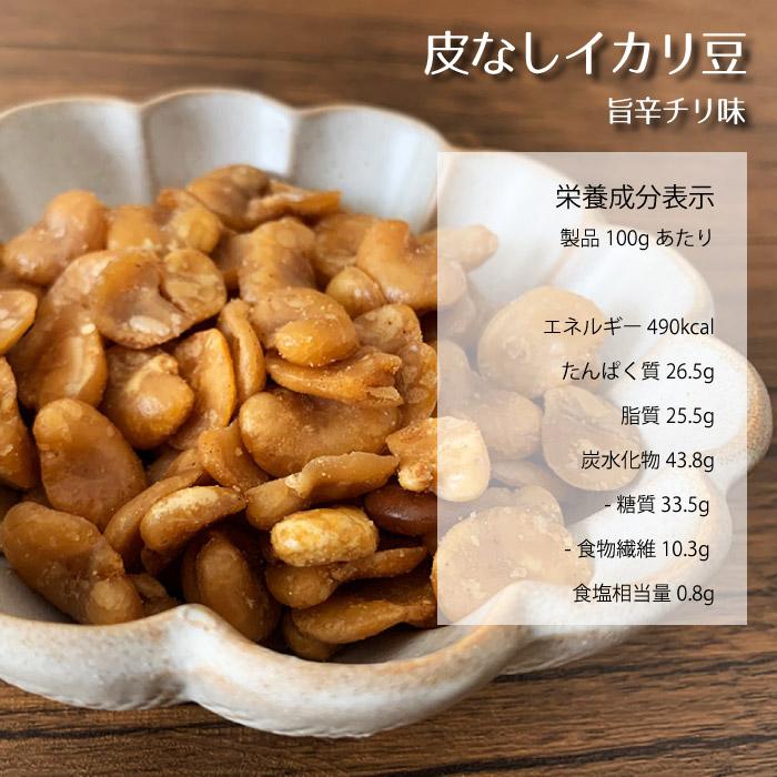 皮なしイカリ豆チリ味皮なしイカリ豆 旨辛チリ味 栄養 豆屋