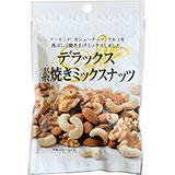 デラックス素焼きミックスナッツ