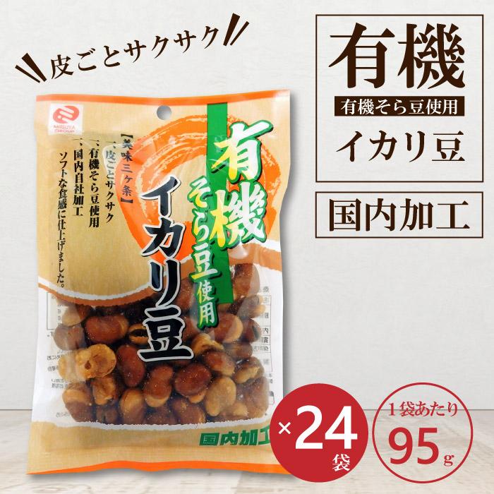有機そら豆使用 イカリ豆 有機 豆屋