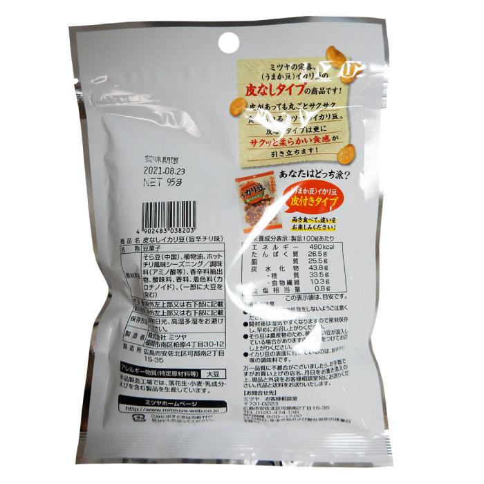 皮なしイカリ豆チリ味皮なしイカリ豆 旨辛チリ味 商品詳細 豆屋