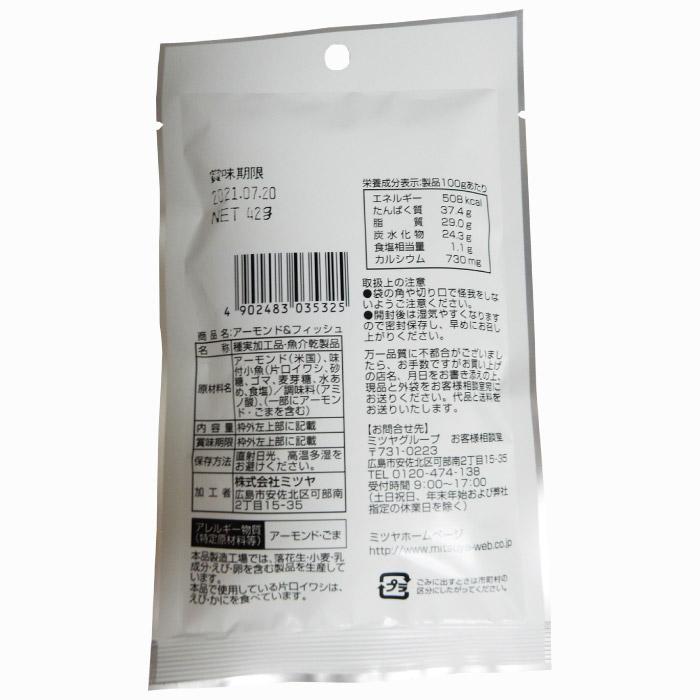 アーモンド&フィッシュ 商品詳細 豆屋