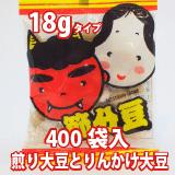 節分豆B 18g/小袋(400袋入り) 総量7.2kg