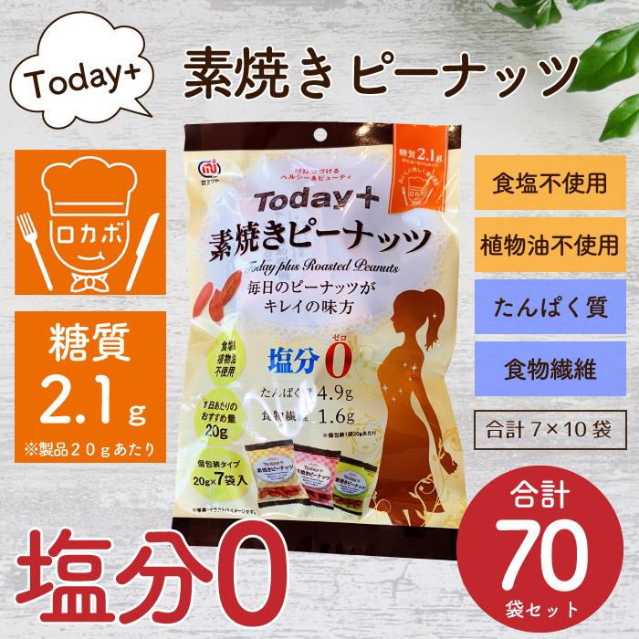 (Today+)素焼きピーナッツ 塩分0 豆屋