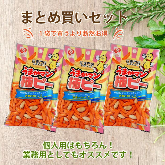 うまかマンの柿ピー お得 豆屋