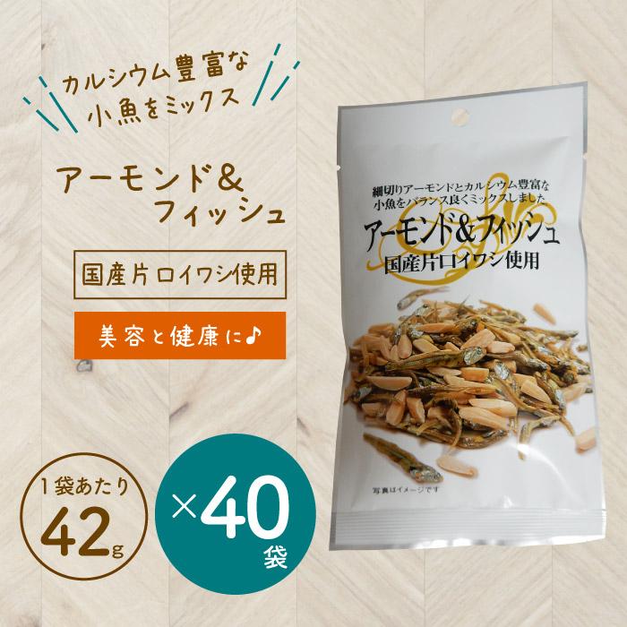 アーモンド&フィッシュ カルシウム豊富な 豆屋
