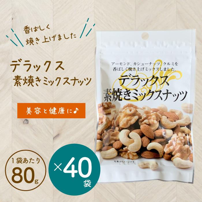 デラックス素焼きミックスナッツ 美容と健康に 豆屋