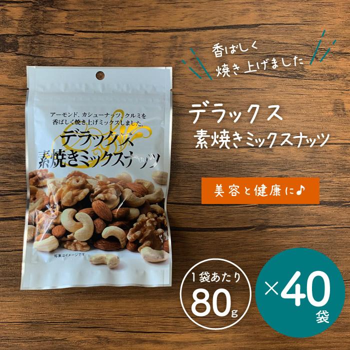 デラックス素焼きミックスナッツ デラックス 豆屋