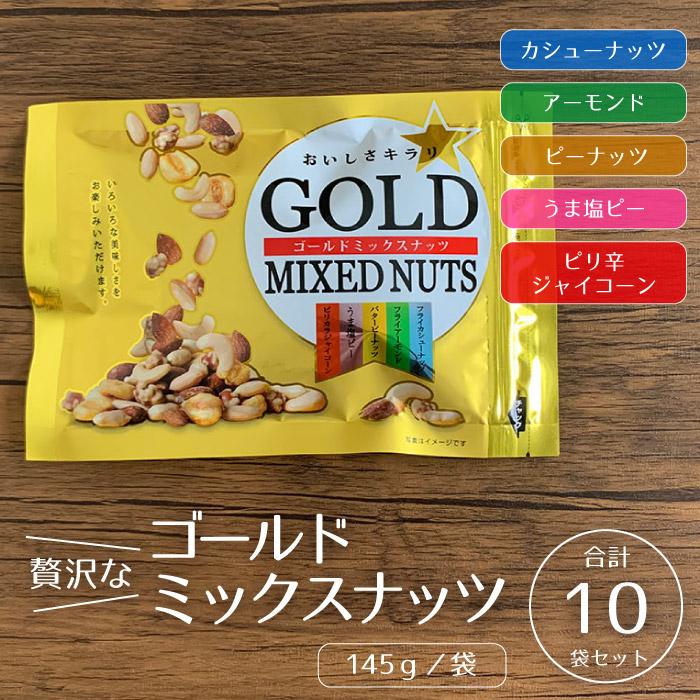 ゴールドミックスナッツ ミックスナッツ 豆屋