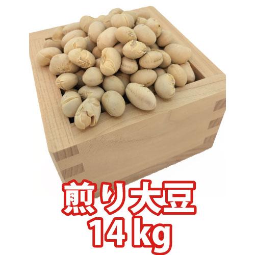 節分 国産煎り大豆14Kg