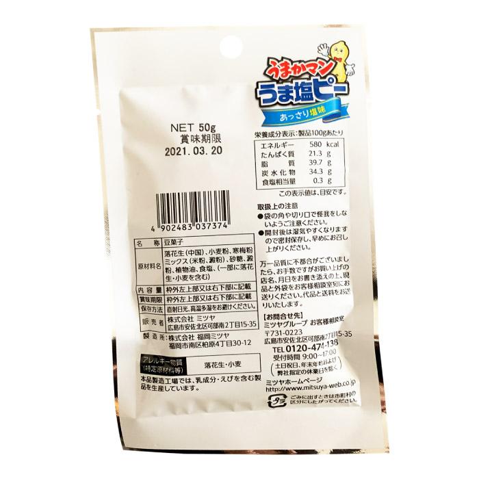うまかマンのうま塩ピー 商品詳細 豆屋