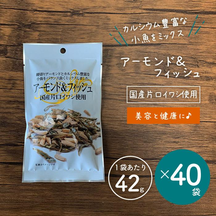アーモンド&フィッシュ 国産 豆屋