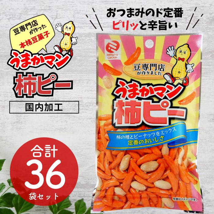 うまかマンの柿ピー 本格豆菓子 豆屋