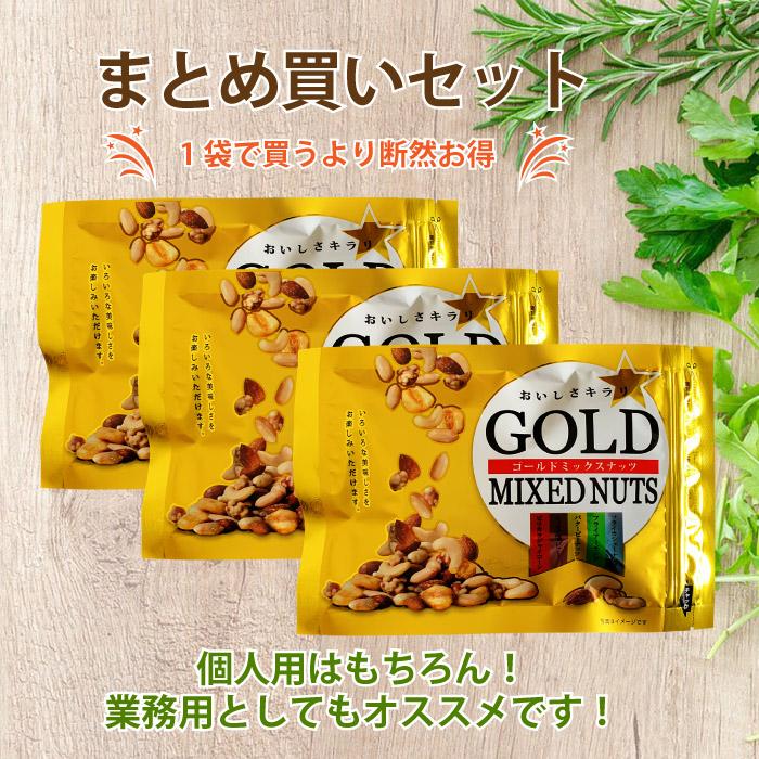 ゴールドミックスナッツ まとめ買い 豆屋