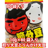 節分豆 10g/小袋(80袋入り)