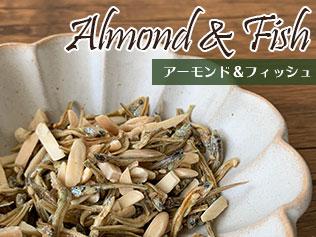 アーモンド&フィッシュ お菓子に 豆屋