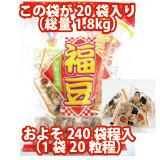 節分 福豆 総量1.8kg 90g/袋(20袋入り)(テトラ小袋 約220個)