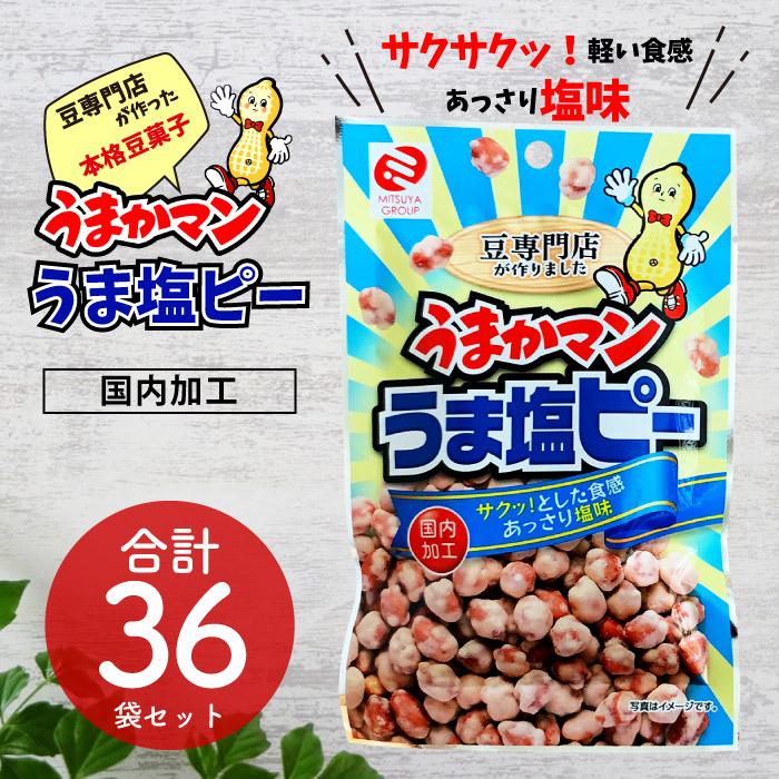うまかマンのうま塩ピー 豆専門店 豆屋