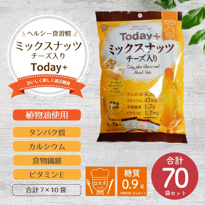 (Today+)ミックスナッツ チーズ入り ヘルシー食習慣 豆屋