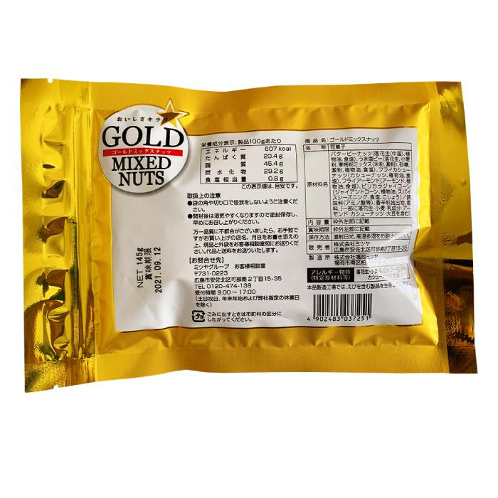 ゴールドミックスナッツ 商品詳細 豆屋
