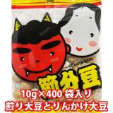 節分豆 10g 10g/小袋(400袋入り) 総量4kg