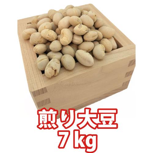 節分 国産煎り大豆7Kg