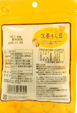 生姜そら豆 商品詳細 豆屋