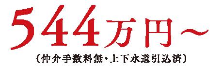 544万円〜(仲介手数料無・上下水道引込済)