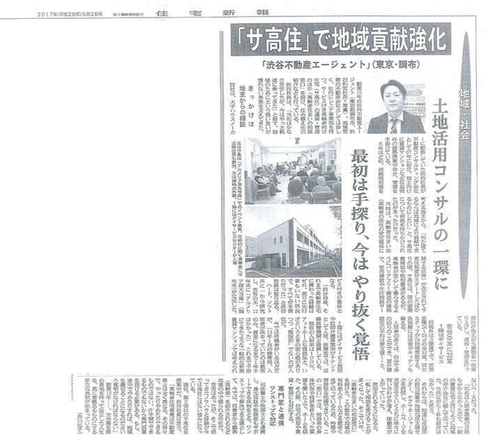 2017年5月2日号「住宅新報」