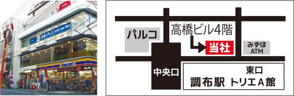 京王線 調布駅東口すぐ 1階にミニストップのあるビルです